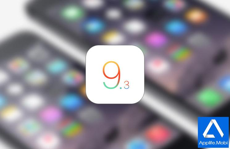 Download - Link tai iOS 9.3